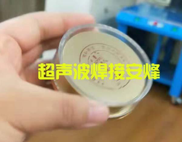塑料盖子装配体超声波热合焊接