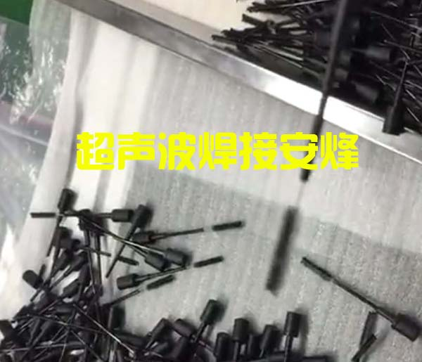 塑料眉笔组件超声波压合焊接