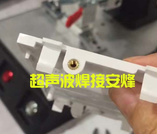 铜螺母与塑料件热铆埋植小型热压机