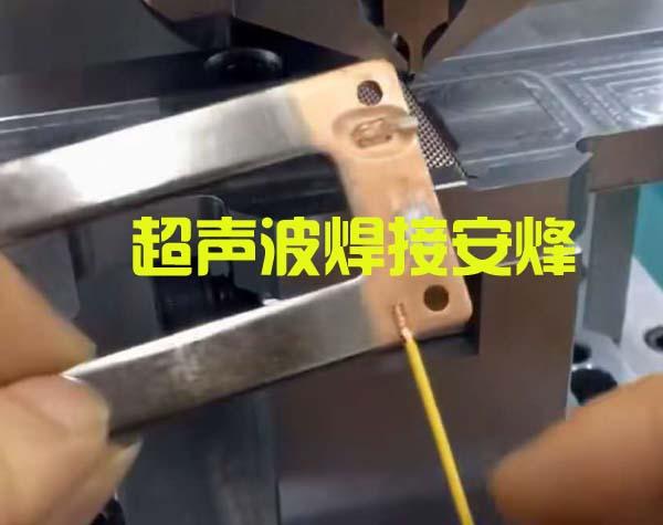 细铜线跟铜端子超声波金属点焊压接