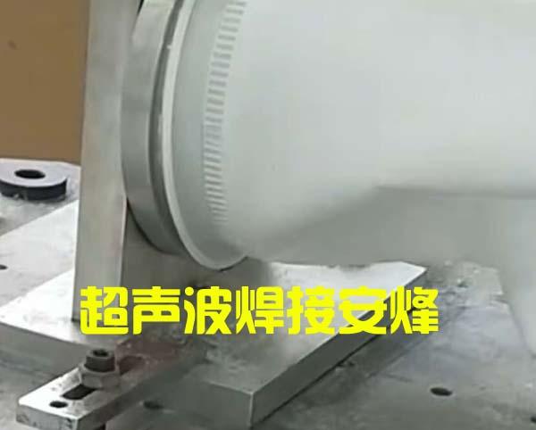 液体过滤袋滤布与塑料环扣超声波压合焊接