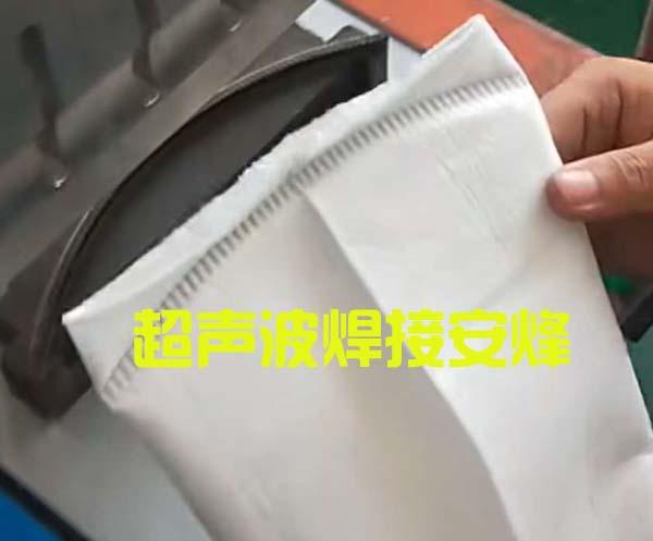 液体过滤袋尾部超声波封尾封口焊接