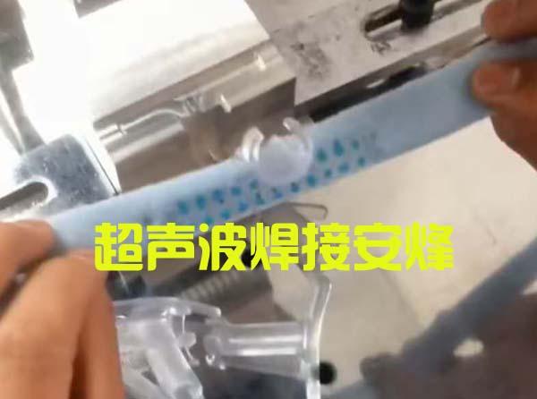 织布与塑料件超声波压合焊接