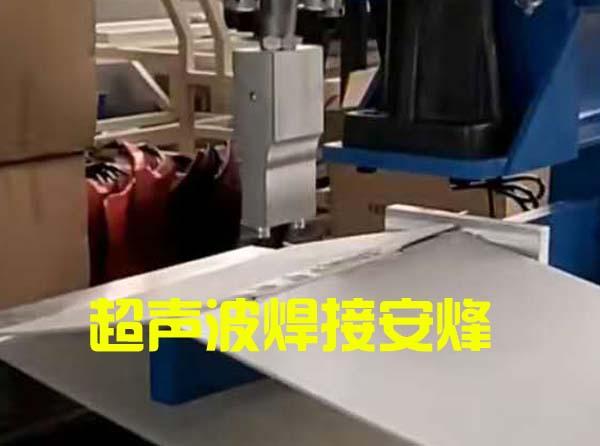 中空板周转箱两个点超声波压合熔接