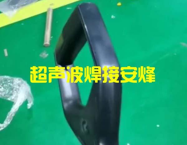 abs塑料制品外壳多头非标超声波压合焊接