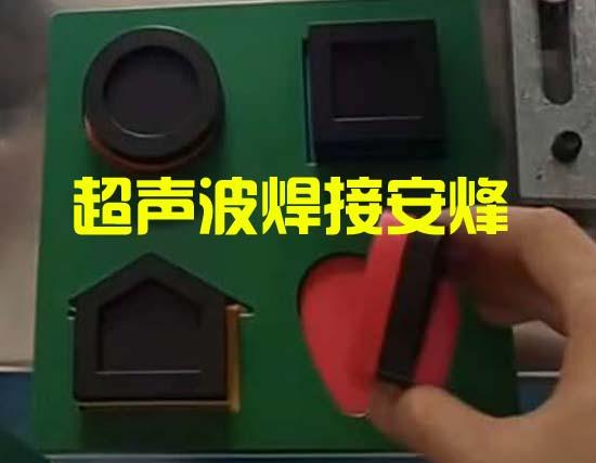 ABS益智玩具圆形方形心形组件超声波封合焊接