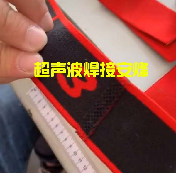 丙纶涤纶织带松紧带超声波粘接热合