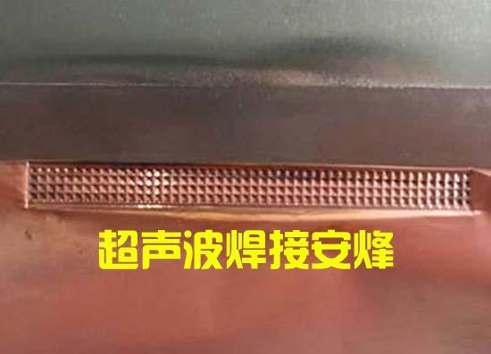 多层铜箔铝箔锂电池金属片超声波焊接机