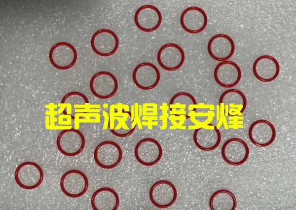 多个O型圈塑料件超声波切水口除胶口