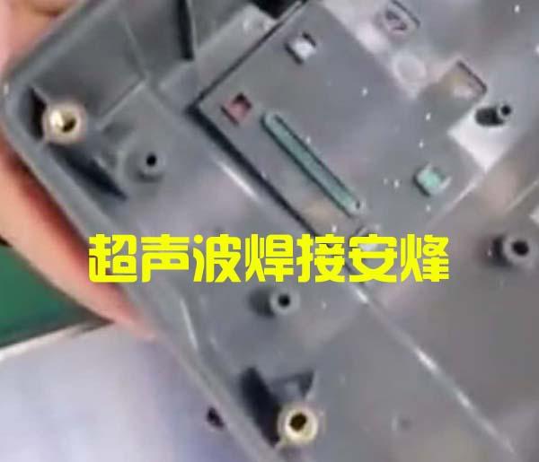 多个铜螺母与塑料件超声波埋植焊接