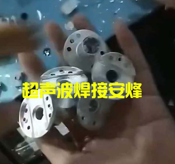 多个锌合金金属件超声波震落切水口焊接