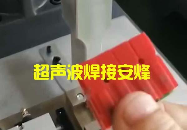 单极大电流连接器组装超声波塑料焊接
