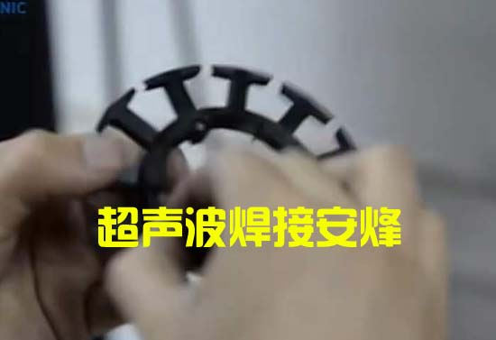 电机绕线圈塑料圆柱子超声波铆点焊接