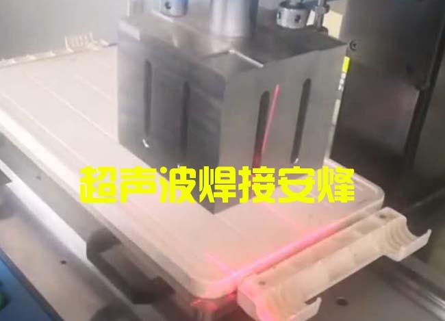 大块方形塑料板底模移动式分段超声波非标焊接