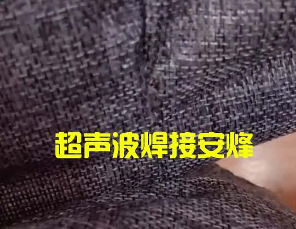 地毯沙发布料超声波点焊压接
