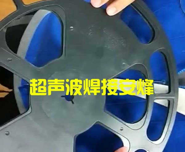 电子绕线盘塑料盘装配体组件超声波熔接
