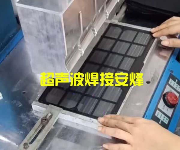 过滤网外壳装配体分多次超声波封合焊接