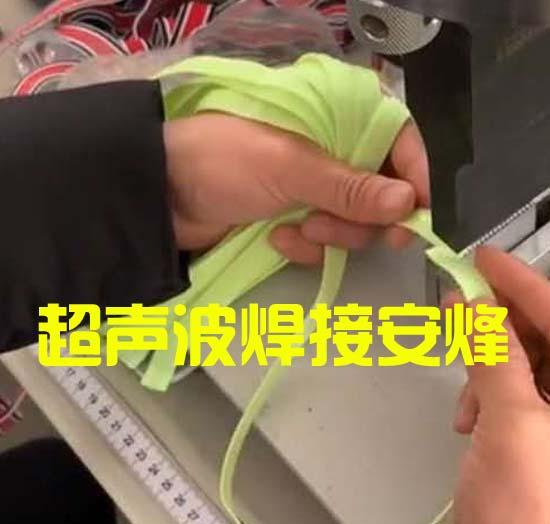 化纤材料松紧带织带超声波对接压焊