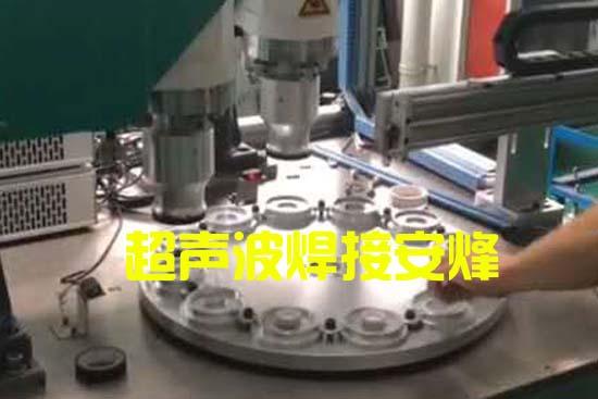 化妆品包装盖外壳组件双头超声波自动化转盘焊接机