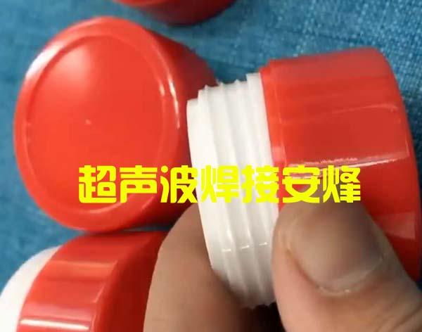 化妆品盒子和盖子装配件超声波压合焊接