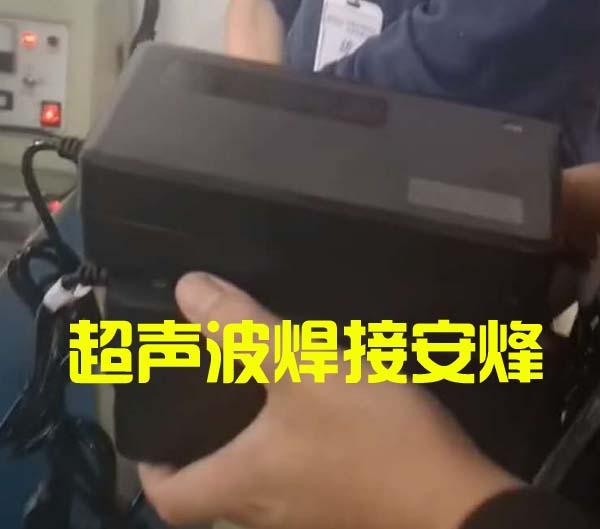 锂电电动车充电器塑胶壳组件超声波粘合焊接