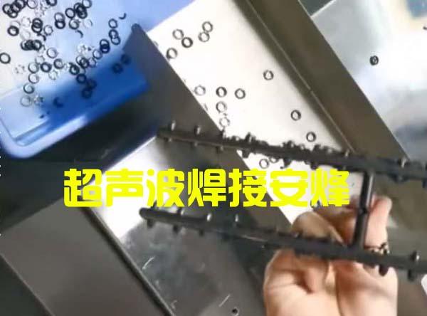 PA塑胶产品超声波切水口分离