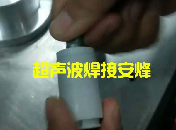 pom塑胶塑料装配组件超声波封合焊接