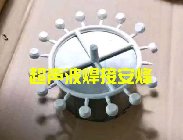 pp材质塑胶产品超声波震落切水口焊接