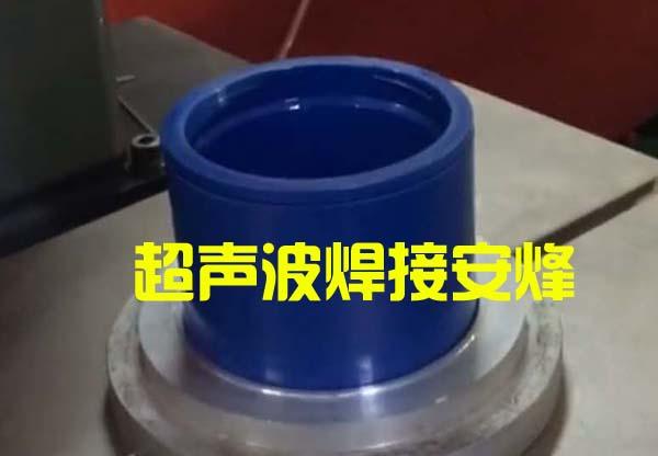 pp材料圆环盖子装配件超声波塑料热熔焊接