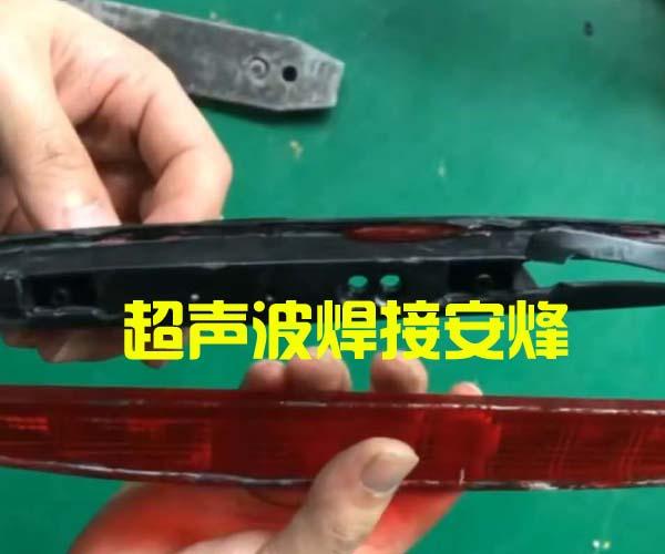汽车长条形汽车灯具装配件超声波热熔焊接