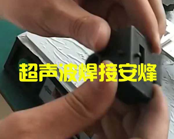 汽车电流传感器pps外壳装配体超声波热熔焊接