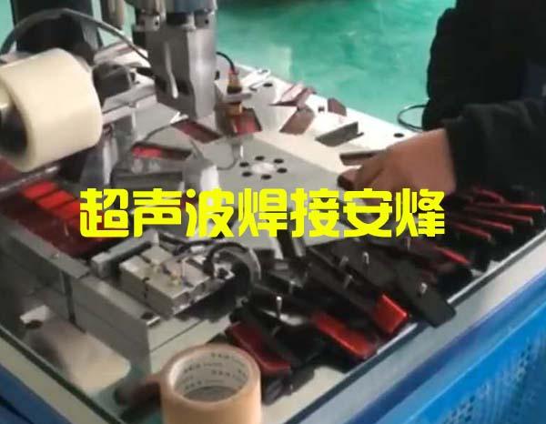 汽车反光板腹膜多工位转盘自动化超声波塑料焊接