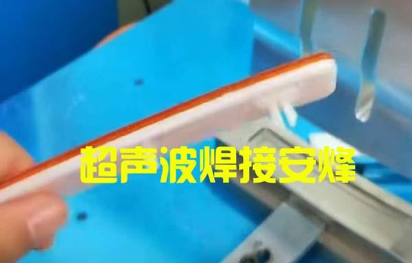 汽车反光条塑胶灯具超声波封合焊接
