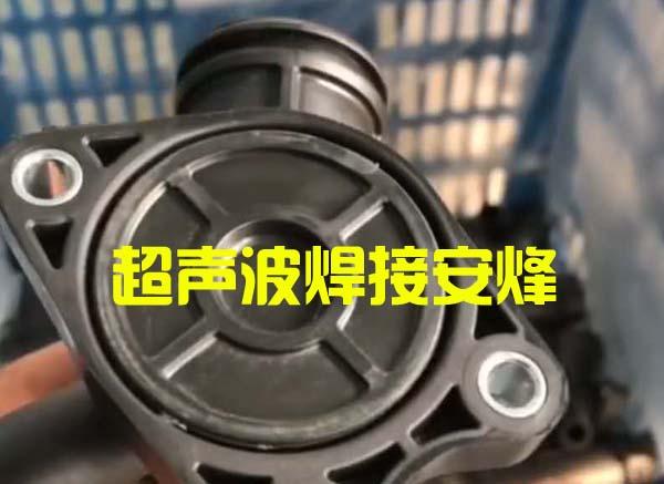 汽车尼龙零部件盖子组件超声波热熔焊接