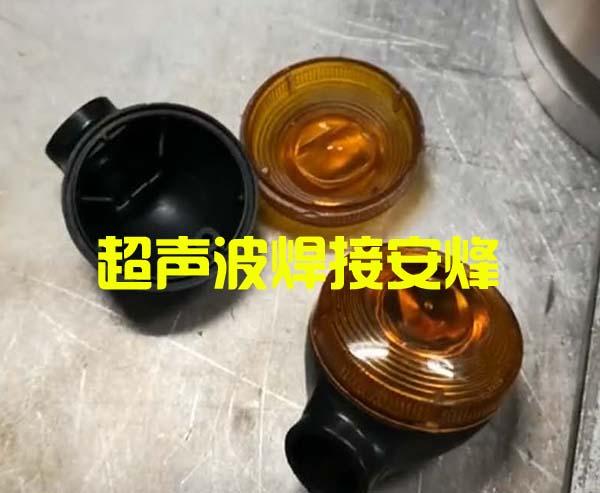 汽车信号灯具外壳组件超声波热合焊接