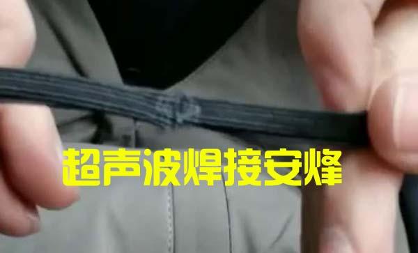 松紧带弹力线超声波压合成型焊接