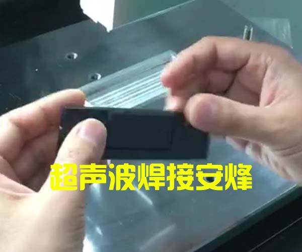 塑料塑胶件外壳四周一圈超声波热合焊接