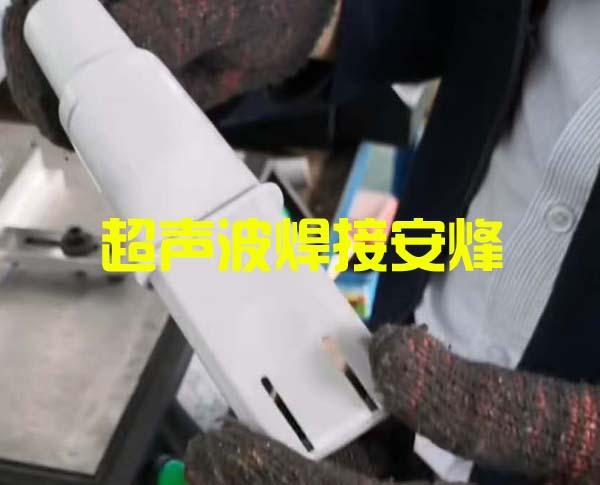 塑料塑胶外壳上下装配体件超声波热合焊接