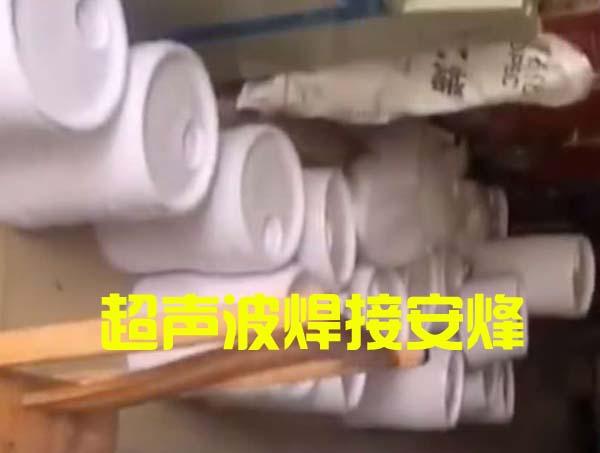 水油防冻液桶盖超声波密封焊接