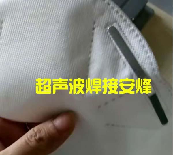 无纺布口罩鼻梁线条超声波压合焊接