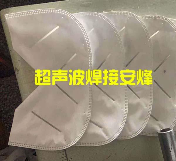 无纺布口罩超声波压接封合成型机