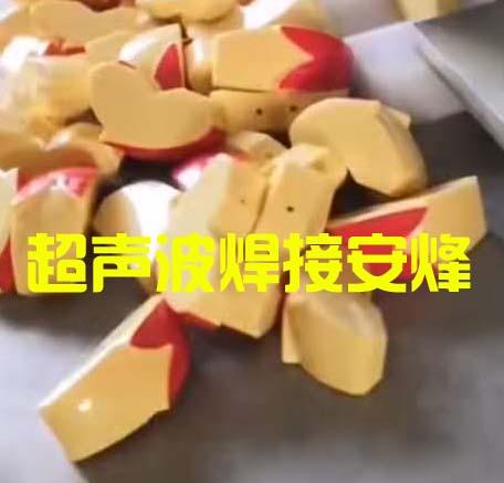 小玩具壳上下装配体超声波热合焊接