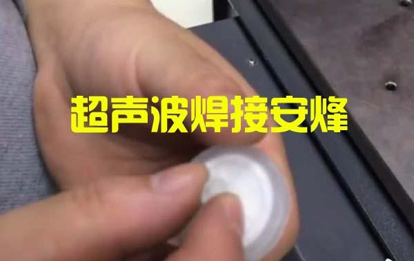 医用小过滤器装配组件超声波密封焊接