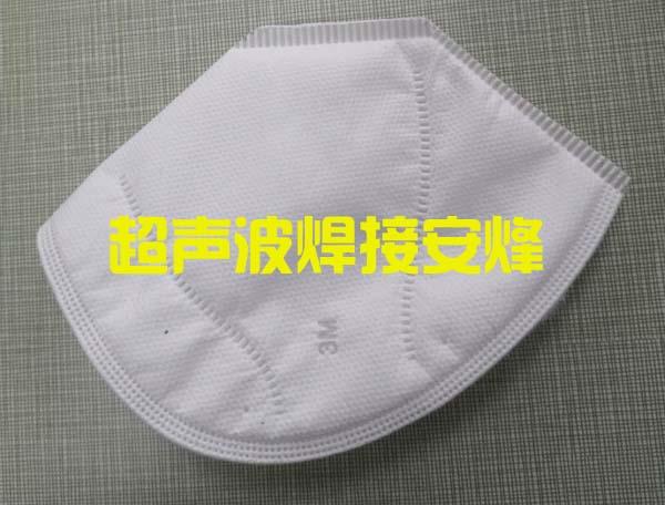 KN95无纺布折叠口罩超声波封边切边