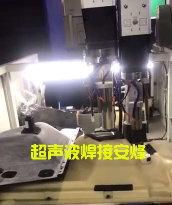 汽车后备箱支架超声波穿刺焊接