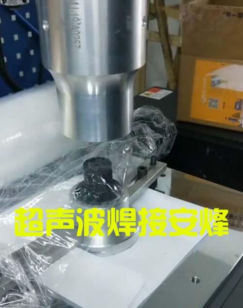 小叶轮超声波塑料组件压合成型焊接