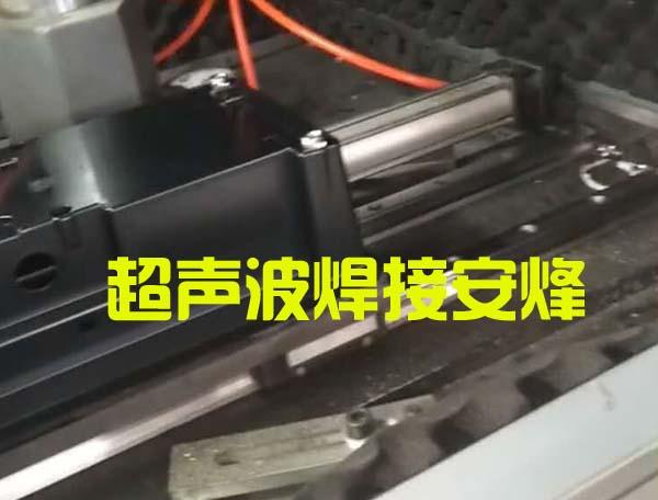 塑料件隔音罩超声波焊接打螺丝