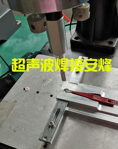 测电笔外壳组件超声波焊接