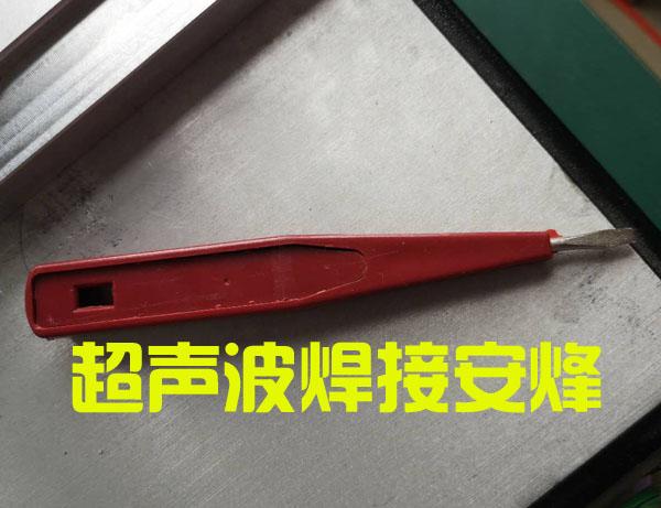 测电笔外壳组件超声波塑料焊接