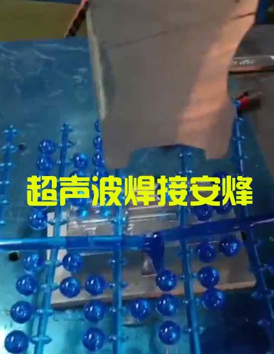 多个圆形滚珠超声波切水口焊接